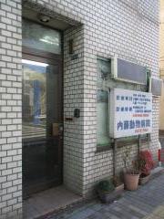 内藤動物病院