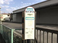 「三芳団地入口」バス停留所
