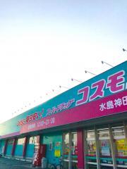 ディスカウントドラッグコスモス 水島神田店