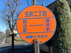 「玉井二丁目」バス停留所