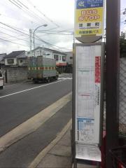 「淀新町」バス停留所