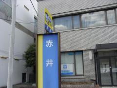 「赤井」バス停留所