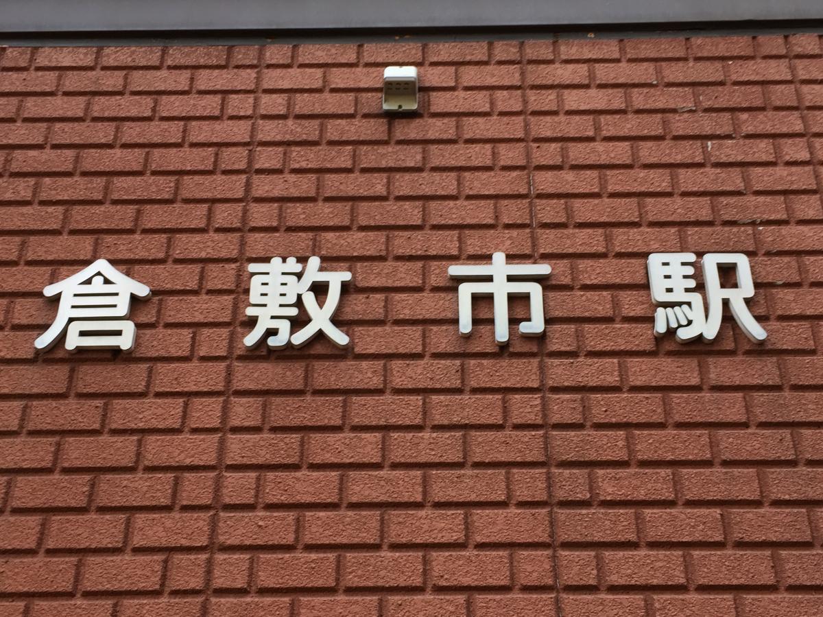 倉敷市駅の外観
