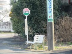 「大森中組」バス停留所