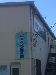 モモンガ接骨院