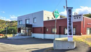 南沢福祉会館