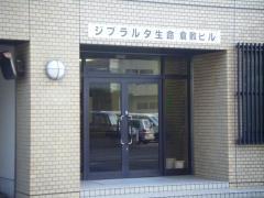ジブラルタ生命保険株式会社 倉敷営業所