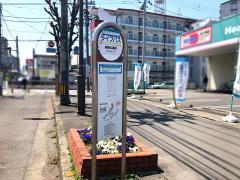 「新開公園前」バス停留所