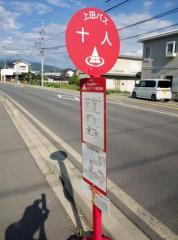 「十人」バス停留所