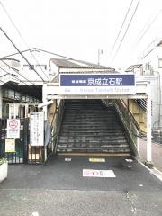 京成立石駅