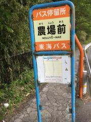 「農場前」バス停留所
