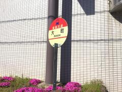「大町(塙町)」バス停留所