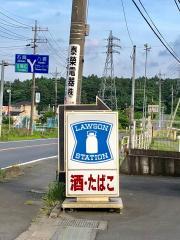 ローソン 笠間飯合東店