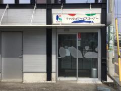 高知銀行葛島支店