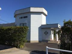 小田川歯科医院