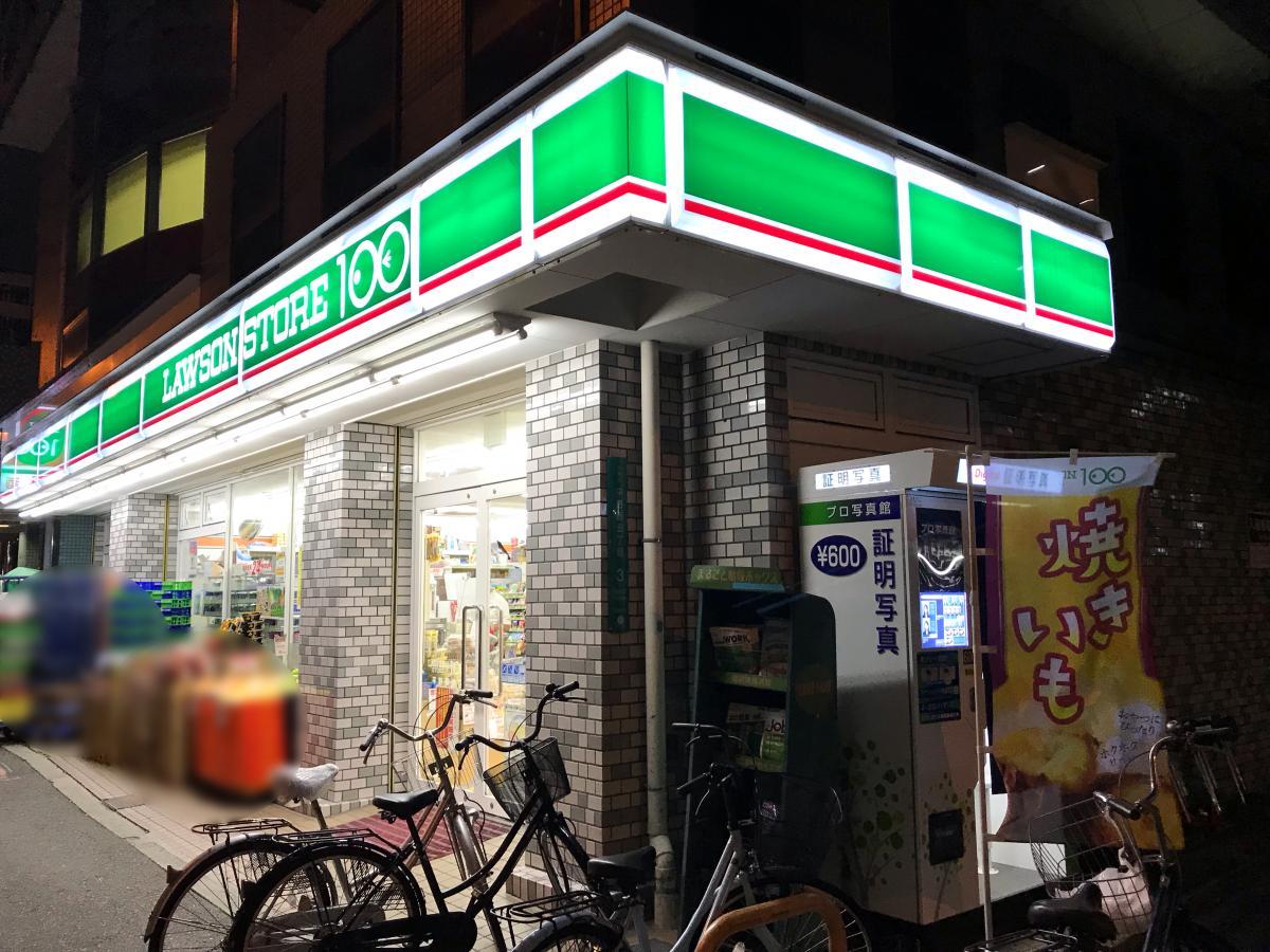 ローソンストア100 平野駅前店