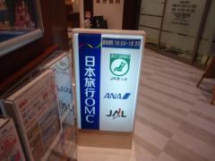 日本旅行 武蔵小杉店