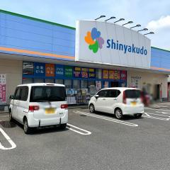 シンヤクドー大杙店