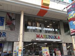 マルナカ 田町店