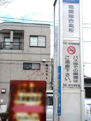 「葛飾総合高校」バス停留所