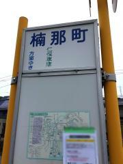 「楠那町」バス停留所