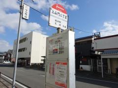 「上山門二丁目」バス停留所