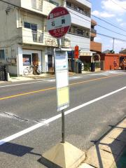 「石兼」バス停留所