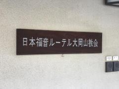 大岡山教会