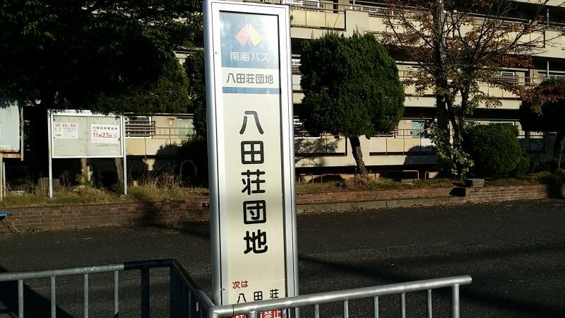 「八田荘団地」バス停留所