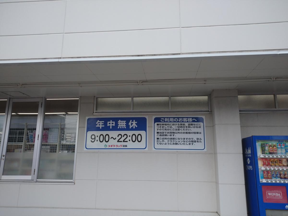 時間 営業 スギ 薬局
