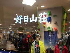 好日山荘 ならファミリー近鉄百貨店奈良店