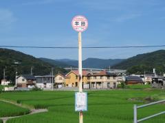 「半田(四国中央市)」バス停留所