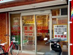 京島接骨鍼灸院