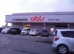 アルビス入善店