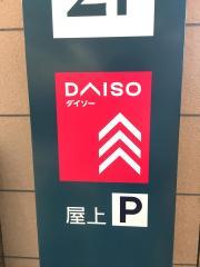 ザ・ダイソー ボンマルシェ福崎店