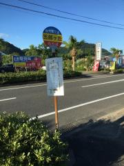 「五郎ケ岡」バス停留所