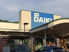 DCMダイキ 宮内店