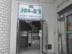 メガネ21 高陽店