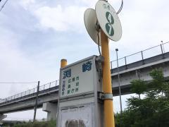 「渕崎」バス停留所