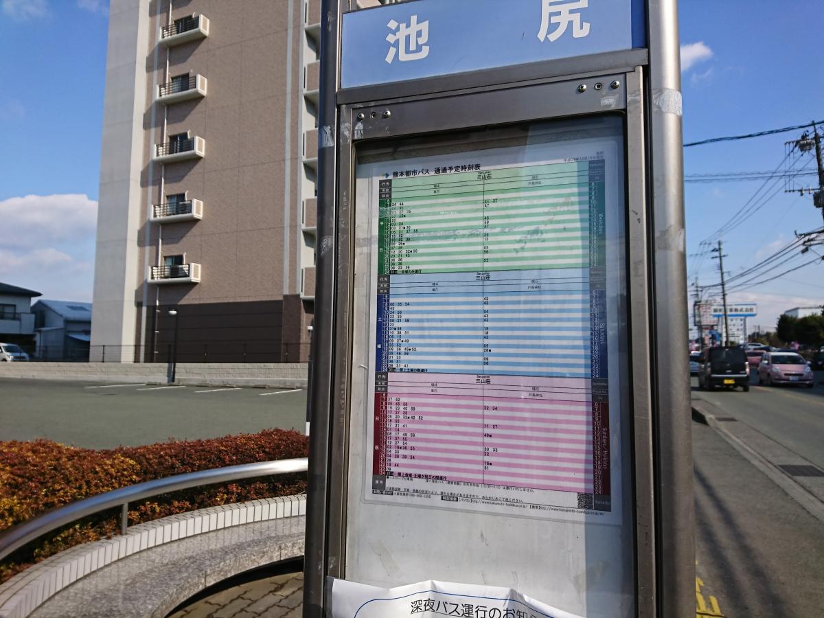 池尻バス停留所