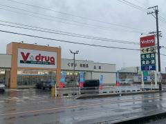 V・drug 穂積西店