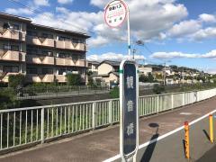 「観音橋」バス停留所