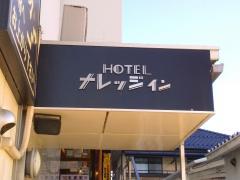 HOTEL ナレッジイン