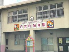 日吉町保育園