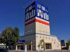 洋服の青山 長野川中島店