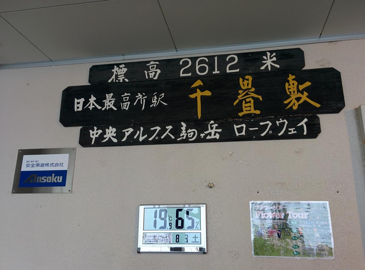 千畳敷カール駅