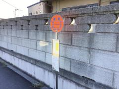 「新堀」バス停留所