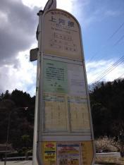 「上河原(相模原市)」バス停留所