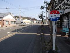 「三納代」バス停留所