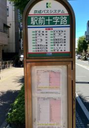 「駅前十字路(船橋)」バス停留所
